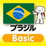 ブラジルポルトガル語 アプリ iOS版 指さし会話 ブラジル・ポルトガル語 touch&talk