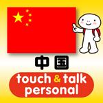 中国語 アプリ iOS版 指さし会話中国touch&talk