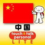 中国語 アプリ iOS 無料版 指さし会話中国touch&talk