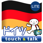 ドイツ語 アプリ Android 無料版 指さし会話ドイツtouch&talk
