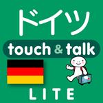 ドイツ語 アプリ iOS 無料版 指さし会話ドイツtouch&talk