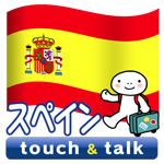 スペイン語 アプリ Android版 指さし会話スペインtouch&talk