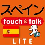 スペイン語 アプリ iOS 無料版 指さし会話スペインtouch&talk