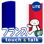 フランス語 アプリ Android 無料版 指さし会話フランスtouch&talk