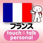 フランス語 アプリ iOS版 指さし会話フランスtouch&talk