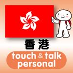 広東語 アプリ iOS版 指さし会話香港touch&talk