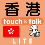 広東語 アプリ iOS 無料版 指さし会話香港touch&talk