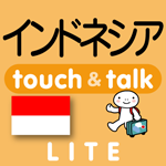 インドネシア語 アプリ iOS 無料版 指さし会話インドネシアtouch&talk