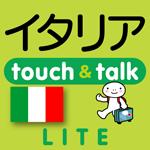 イタリア語 アプリ iOS 無料版 指さし会話イタリアtouch&talk