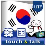 韓国語 アプリ Android 無料版 指さし会話韓国touch&talk