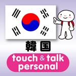 韓国語 アプリ iOS版 指さし会話韓国touch&talk