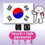 韓国語 アプリ iOS 無料版 指さし会話韓国touch&talk