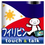 フィリピン語 アプリ Android版 指さし会話フィリピンtouch&talk