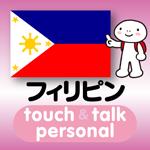 フィリピン語 アプリ iOS版 指さし会話フィリピンtouch&talk