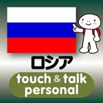 ロシア語 アプリ iOS版 指さし会話ロシアtouch&talk