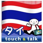 タイ語 アプリ Android版 指さし会話タイtouch&talk