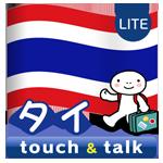 タイ語 アプリ Android 無料版 指さし会話タイtouch&talk