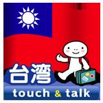 指さし会話 台湾 台湾華語 touch&talk