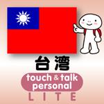 台湾語 アプリ iOS 無料版 指さし会話台湾touch&talk