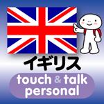 英語 アプリ iOS版 指さし会話イギリスtouch&talk