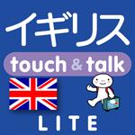 英語 アプリ iOS 無料版 指さし会話イギリスtouch&talk