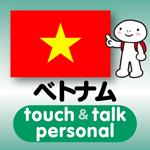 ベトナム語 アプリ iOS版 指さし会話ベトナムtouch&talk