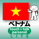 ベトナム語 アプリ iOS 無料版 指さし会話ベトナムtouch&talk