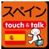 指さし会話touch&talk スペイン