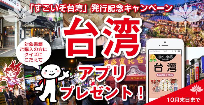 「すごいぞ台湾」発行記念キャンペーン 台湾アプリプレゼント!