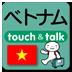 指さし会話touch&talk ベトナム