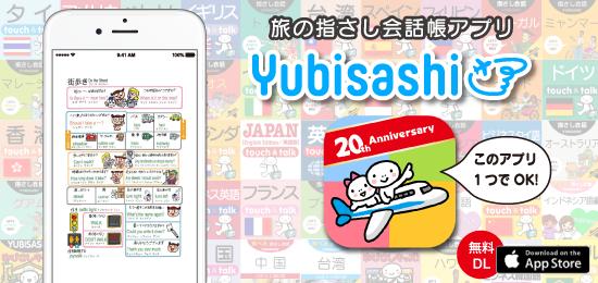 旅の指さし会話帳アプリ「YUBISASHI」22か国以上対応(無料)iOS