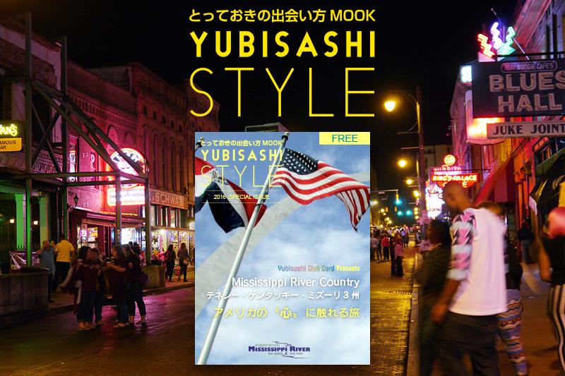 YUBISASHI STYLE テネシー・ケンタッキー・ミズーリ3州 アメリカの心に触れる旅