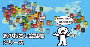 旅の指さし会話帳シリーズ 世界80以上の国と地域を網羅