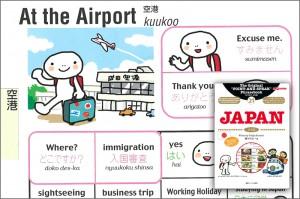 旅の指さし会話帳JAPANシリーズ