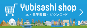 Yubisashi shop 本・電子書籍・ダウンロード