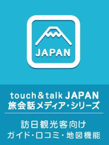 touch&talk JAPAN旅会話メディア・シリーズ 訪日観光客向け ガイド・口コミ・地図機能