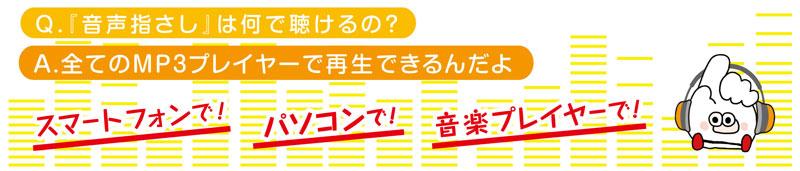 onsei_tanmatu