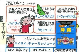 旅の指さし会話帳国内編