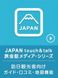 JAPAN touch&talk旅会話メディア・シリーズ 訪日観光客向け ガイド・口コミ・地図機能