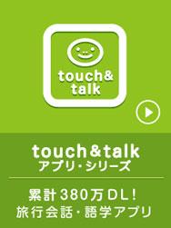 touch&talkアプリ・シリーズ 累計380万DL!旅行会話・語学アプリ