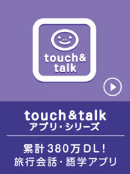 touch&talk アプリ・シリーズ 累計380万DL!旅行会話・語学アプリ