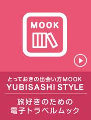 とっておきの出会い方MOOK YUBISASHI STYLE 旅好きのための電子トラベルムック