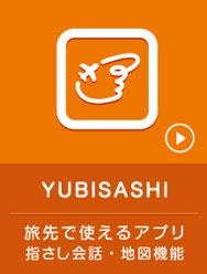 YUBISASHI 旅先で使えるアプリ 指さし会話・地図機能