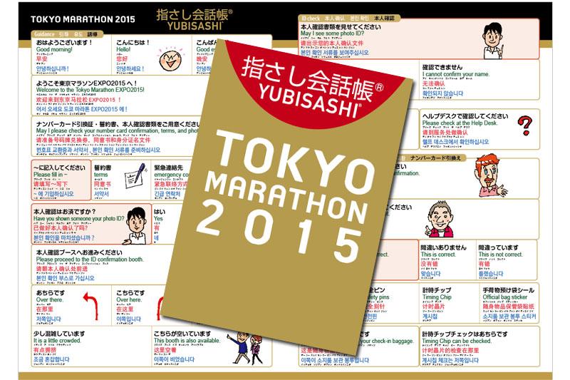 指さし会話帳YUBISASHI TOKYO MARATHON2015