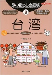 旅の指さし会話帳8台湾