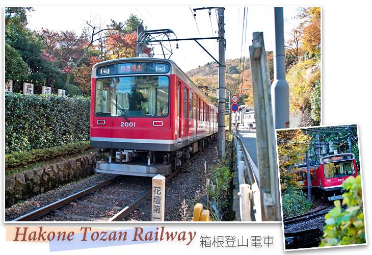 Hakone Tozan Railway 箱根登山電車