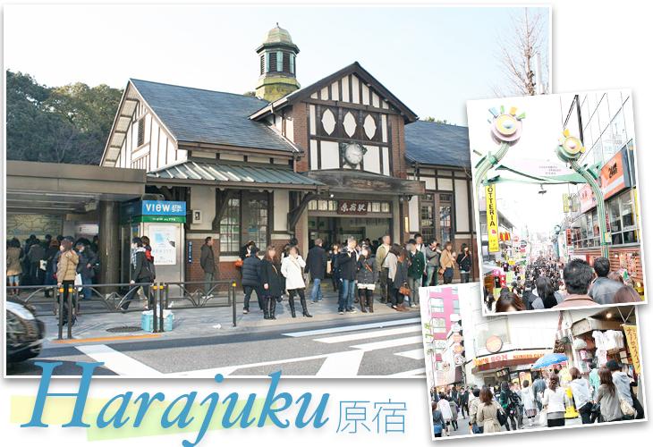 Harajuku 原宿