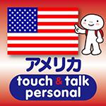 指さし会話 アメリカ 英語 touch&talk