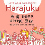 Let's Go & Talk JAPAN Harajuku