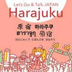 Let's Go & Talk JAPAN Harajuku
